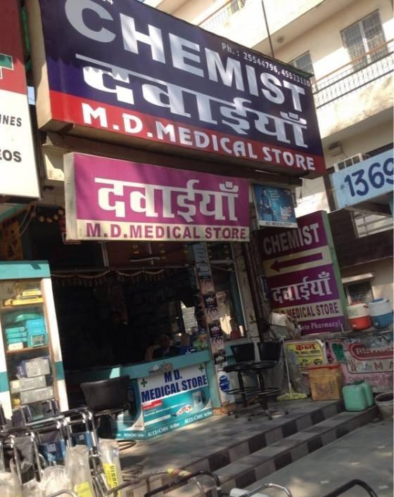 M D Medical Store