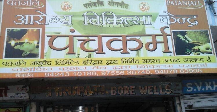 Aarogya Chikitsa Kendra
