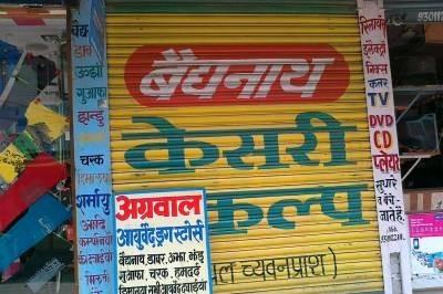 Agrawal Ayurved Drug Stores