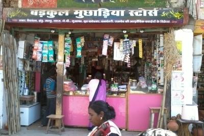 Barkul Guachhariya Stores