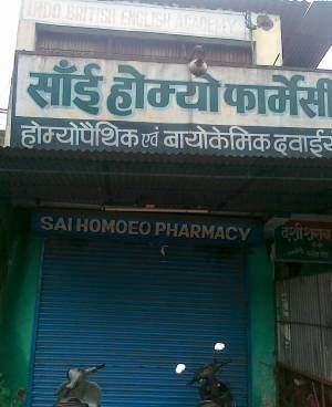 SAI Homeo Pharmacy