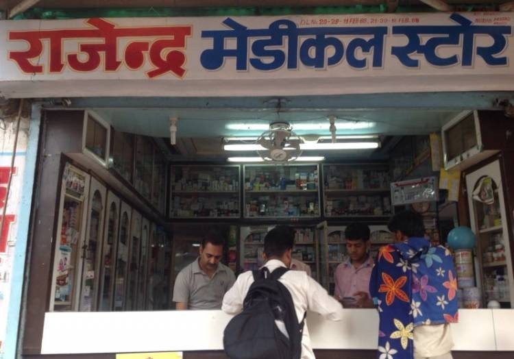 Rajendra Medical