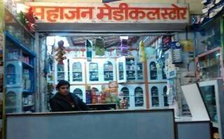 Mahajan Medical Store