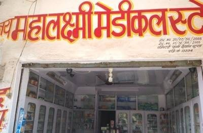 Jai Mahalaxmi Medical Store