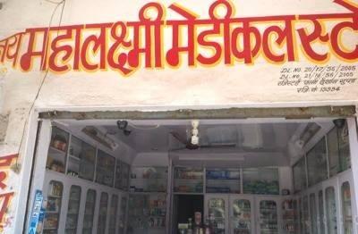 Jai Mahalaxmi Medical Store