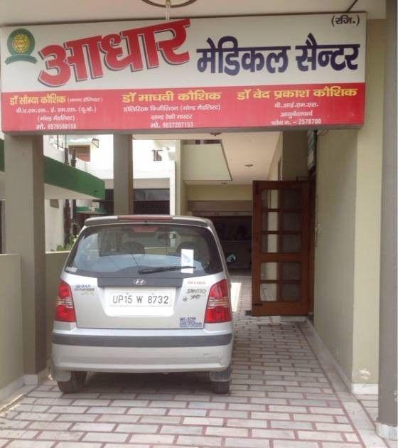 Adhaar Kaya Shodhan Sansthan