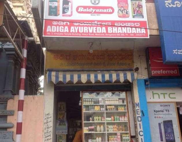 Adiga Ayurveda Bhandara