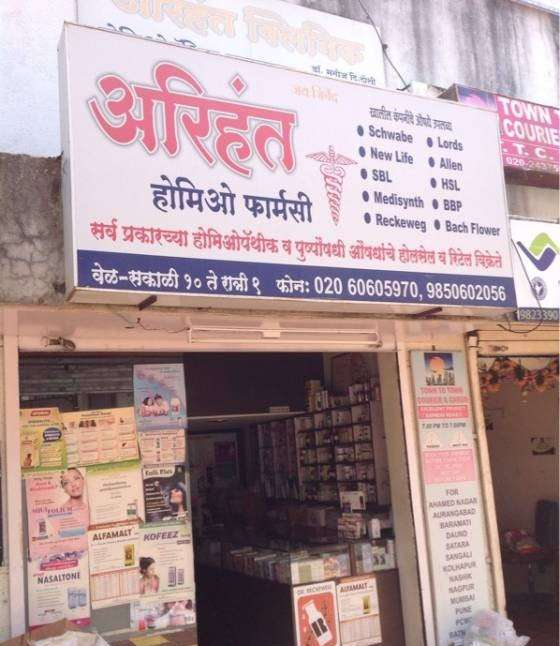 Arihant Homoeo Pharmacy