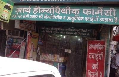 Arya Homeopathic Pharmacy