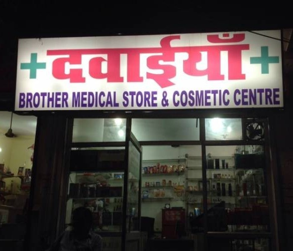 Brother Medical Store