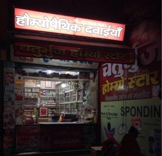 Chaturbhuj Homeo Store