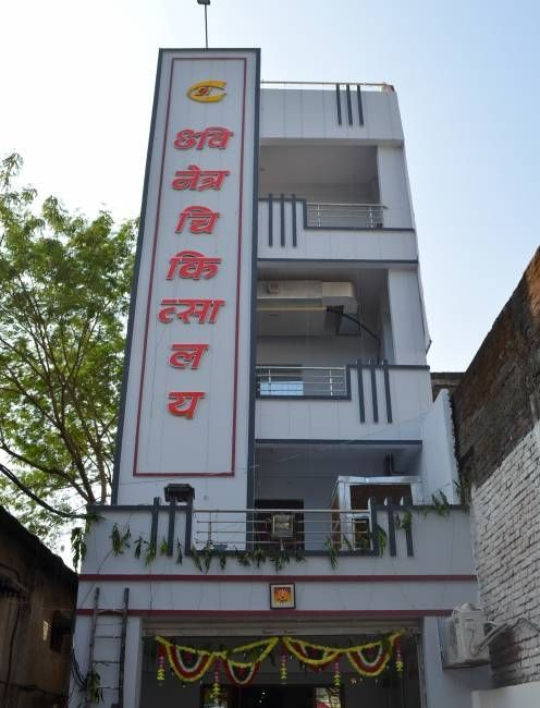 Chhavi Eye Hospital
