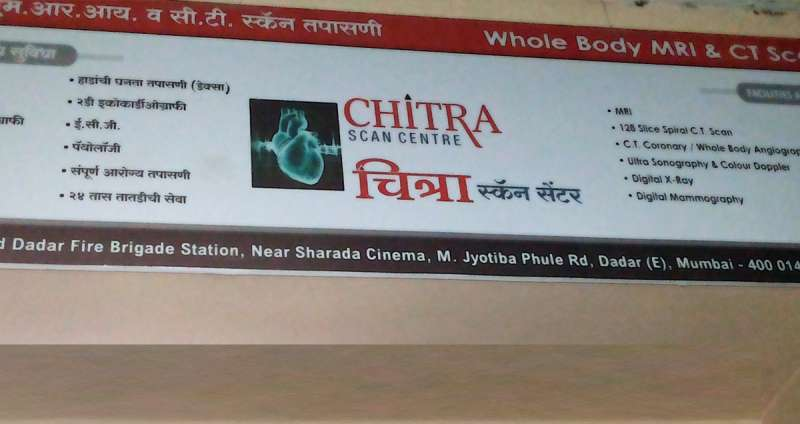Chitra Scan Centre
