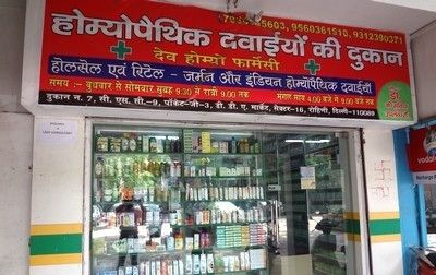 Dev Homoeo Pharmacy