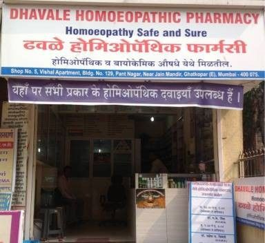 Dhavale Homoeopathic Pharmacy