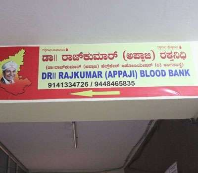 Dr Rajkumar Appaji Blood Bank