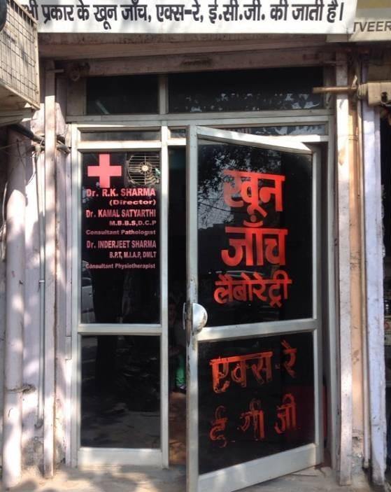 Dr Sharma Diagnostic Centre