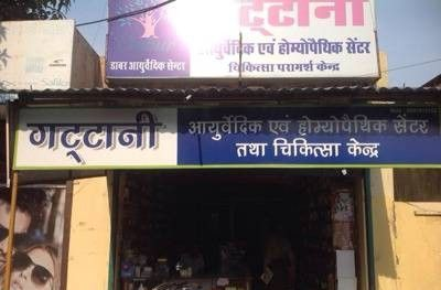 Gattani Ayurvedic & Homoepathic Centre