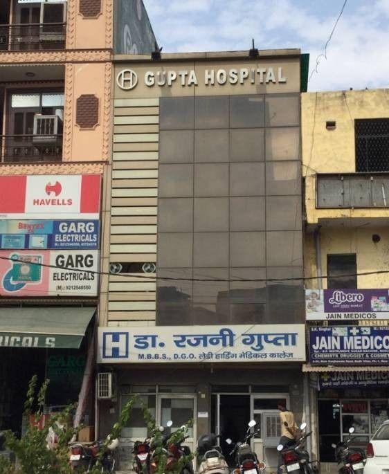 Gupta Hospital