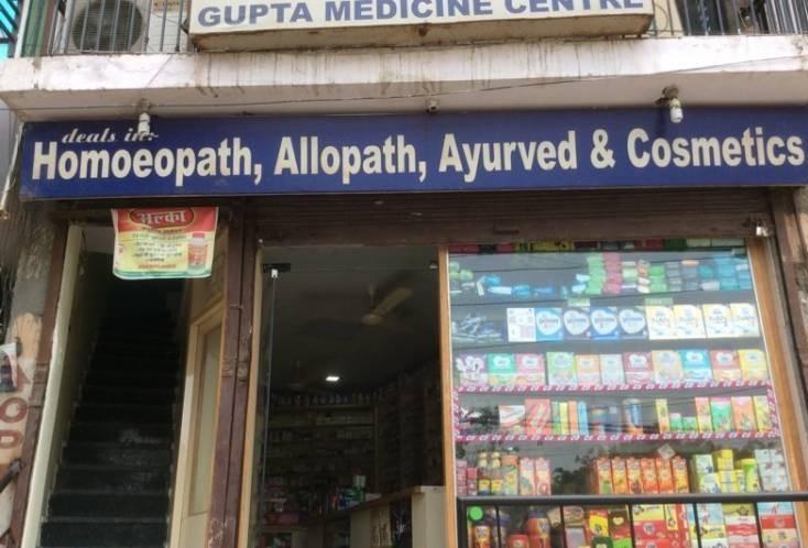 Gupta Medical Centre