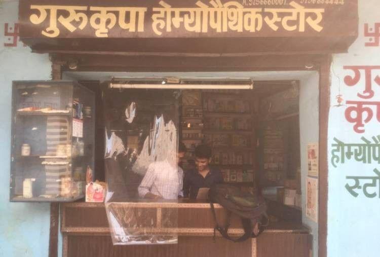 Gurukirpa Homeopathy Store