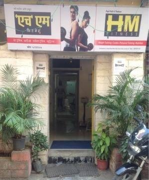 H M Fitness Centre