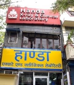 Handa X Ray & Clinical Laboratory