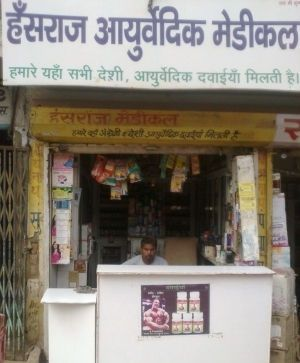 Hansraj Ayurvedic Medical Store