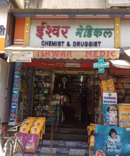 Ishwar Medical