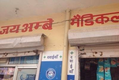 Jai Ambey Medical Store