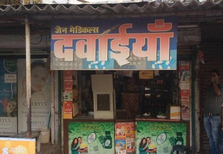 Jain Medicals