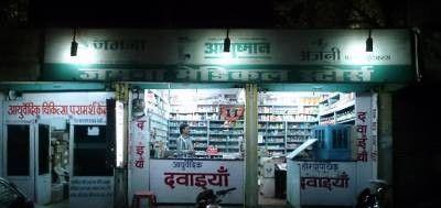 Jamna Medical Store