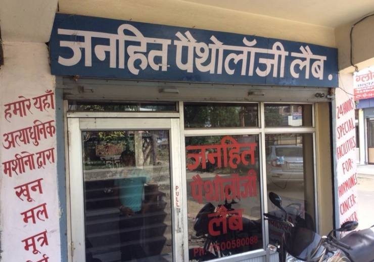 Janhit Pathology Lab