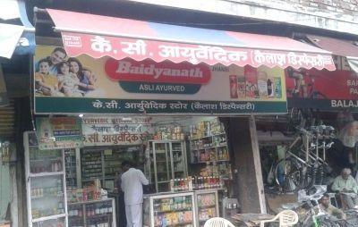 K C Ayurvedic Store