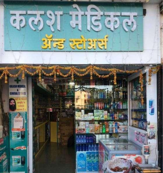 Kalash Medical & Stores