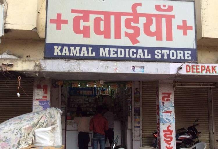 KAMAL MEDICAL STORE
