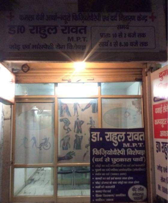 Kamla Devi Physiotherapy Centre