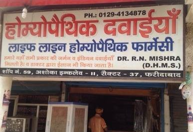 Life Line Homeopathic Pharmacy & Clinic