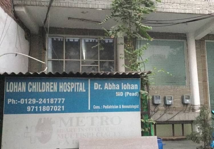 Lohan Children Hospital