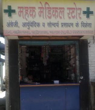 Mahak Medical Store