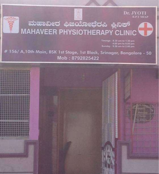 Mahaveer Physiotherapy Clinic