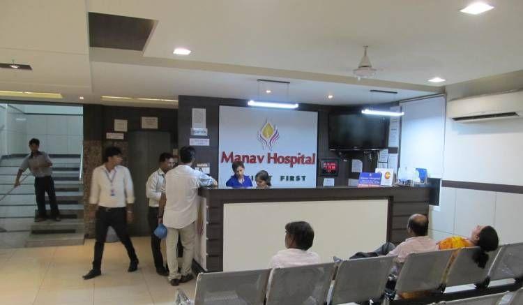 Manav Hospital