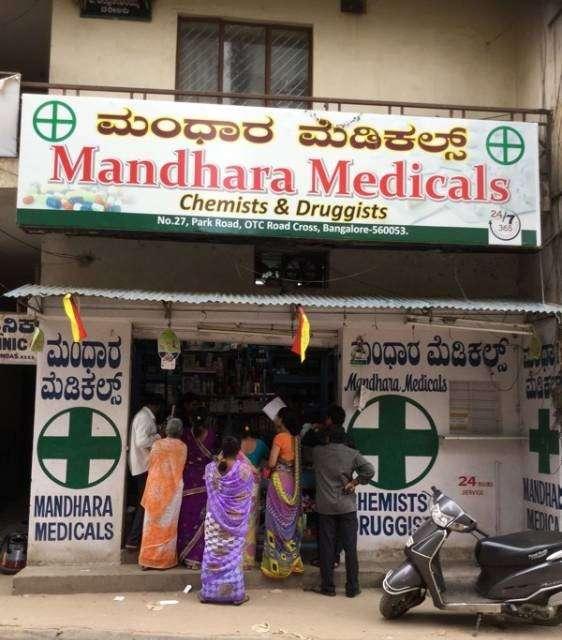 Mandhara Medicals