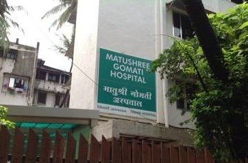 Matushree Gomati Hospital