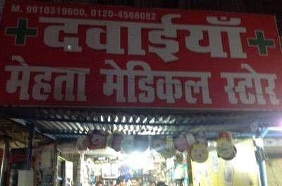 Mehta Medical Store