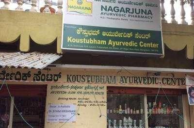 Nagarjuna Ayurvedic Pharmacy