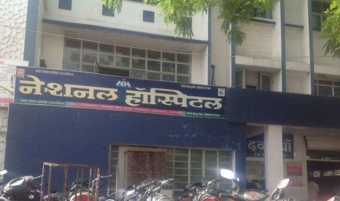 National Hospital