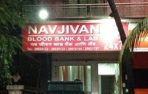 Navjivan Blood Bank & Lab