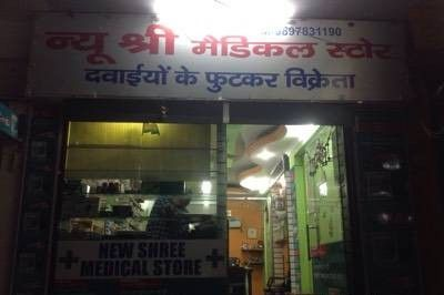 New Shree Medical Store