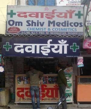 OM Shiv Medicose